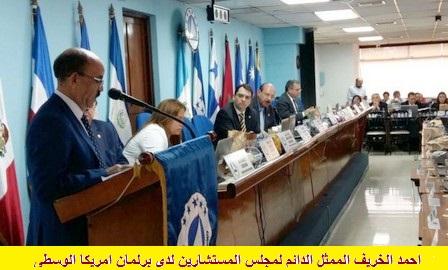 صورة المغرب يحضر جلسة عامة لبرلمان امريكا الوسطى ويرد بقوة على مناورات البوليساريو