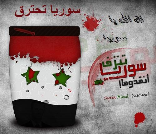 صورة سوريا تحترق  لك الله يا سوريا