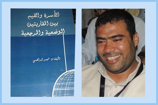 """صورة محمد ابراهمي يصدر أول كتاب يتناول موضوع """"الأسرة والقيم"""""""