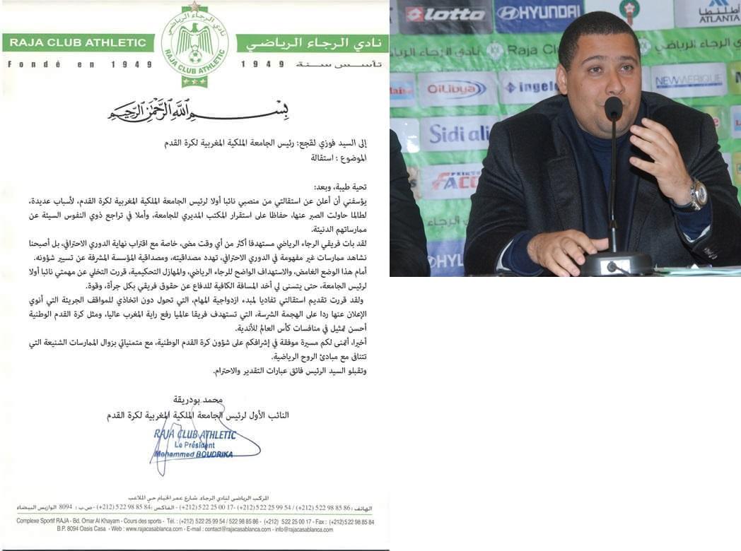 صورة استقالت محمد بودريقة من منصبه كنائب لرئيس الجامعة الملكية المغربية لكرة القدم