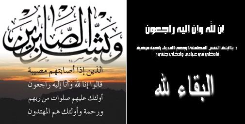 صورة تعزية :وفاة والد الأخ حسين وهبي رئيس المجلس الإسلامي الكناري