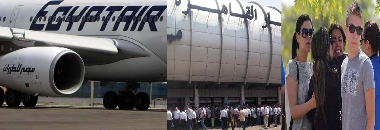 صورة تضارب الأنباءعن الطائرة المصرية المفقودة وترجيح سقوطها بالبحر