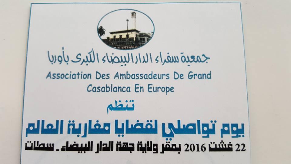 صورة جمعية سفراء الدارالبيضاء الكبرى بأوربا تنظم يوم تواصلي لقضايا مغاربة العالم بمقر ولاية الدارالبيضاء الكبرى  يوم 22غشت 2016 ابتداءا من الساعة 08:30 صباحا إلى غاية 12:30  زوالا
