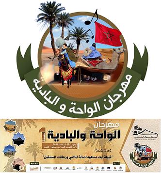 صورة واحة تغمرت بكلميم:   كصر  أيت مسعود تستعد لمهرجان الواحة و البادية ما بين 11 و 13 غشت 2016
