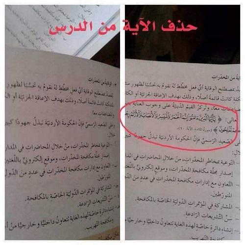 صورة غضب عارم بالمغرب بعد حذف آيات قرآنية من مقررات التريبة الإسلامية