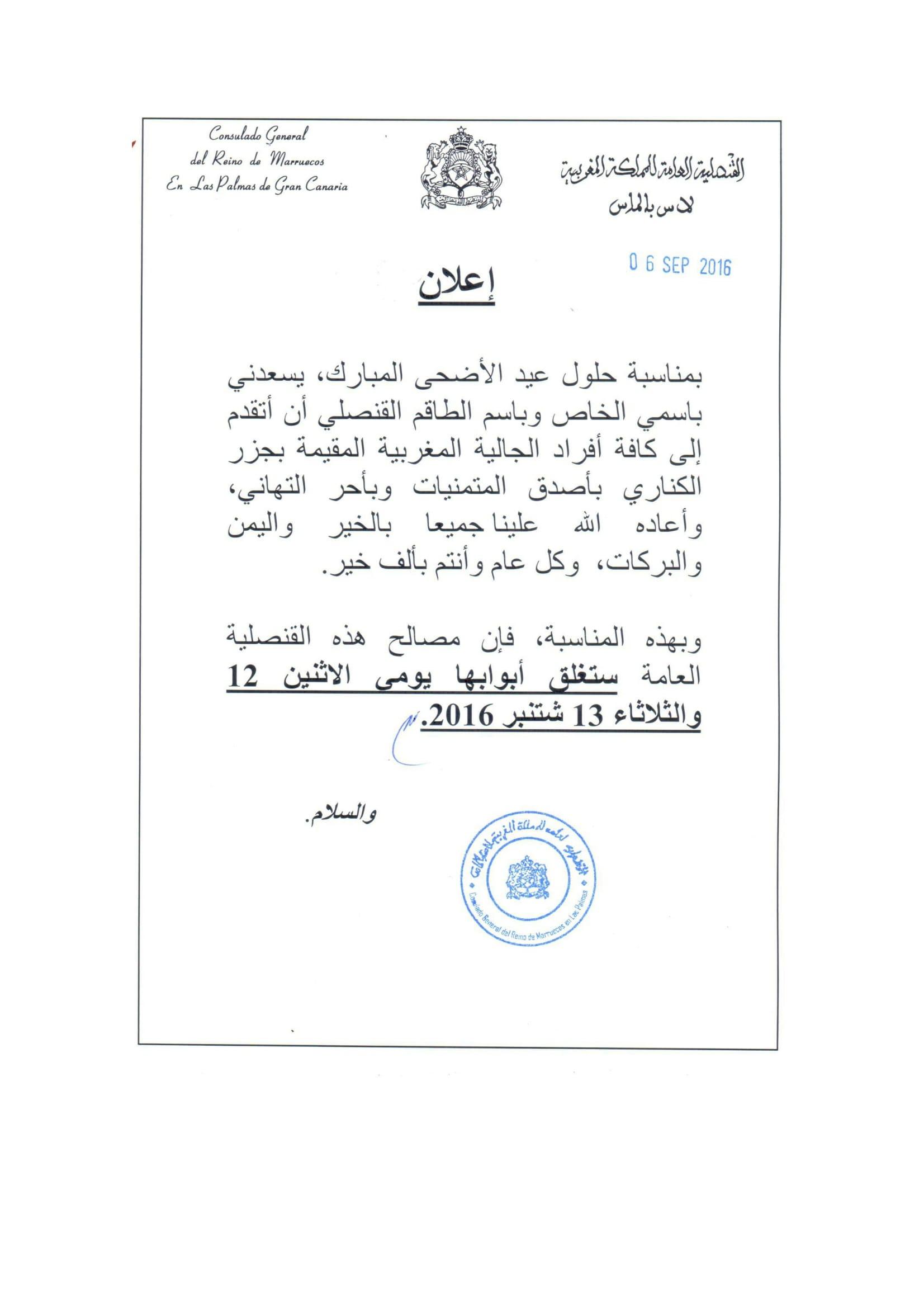 صورة القنصلية المغربية بلاس بالماس تغلق أبوابها يومي الإثنين 12 والثلاثاء 13شتنبر 2016 بمناسبة عيد الأضحى المبارك