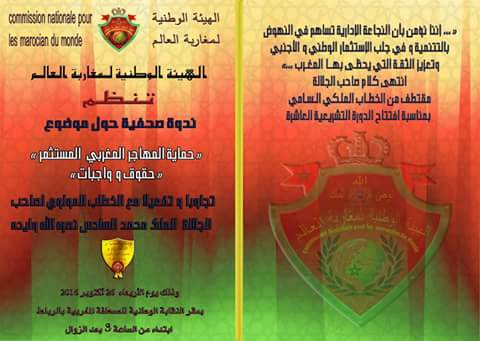 """صورة الهيئة الوطنية لمغاربة العالم تعلن عن تنظيم ندوة صحفية حول موضوع : """" حماية المستثمر المغربي – حقوق وواجبات """""""
