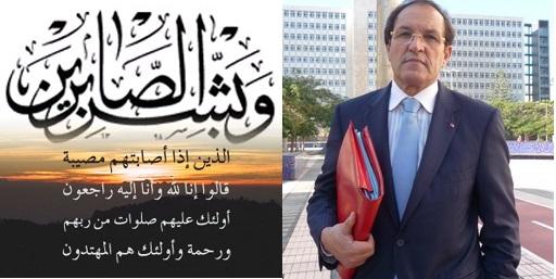 صورة تعزية :وفاة  ملوحة موسى أخت  السيد أحمد موسى  القنصل العام للمملكة المغربية بلاس بالماس  بجزر الكناري
