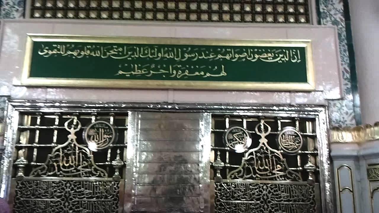صورة السعودية تعرض لأول مرة صور قبر النبي من الداخل : فيديو