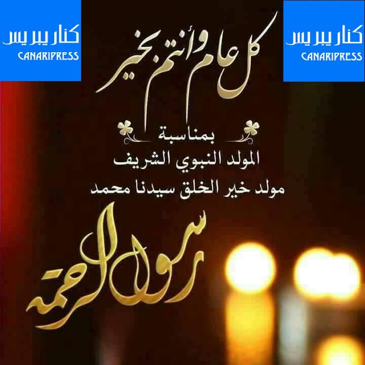 صورة تهنئة عيد المولد النبوي الشريف